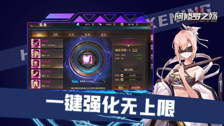 阿修罗之殇-魔剑侠缘 screenshot-4