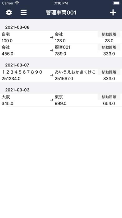 CarNote - 走行記録紹介画像1