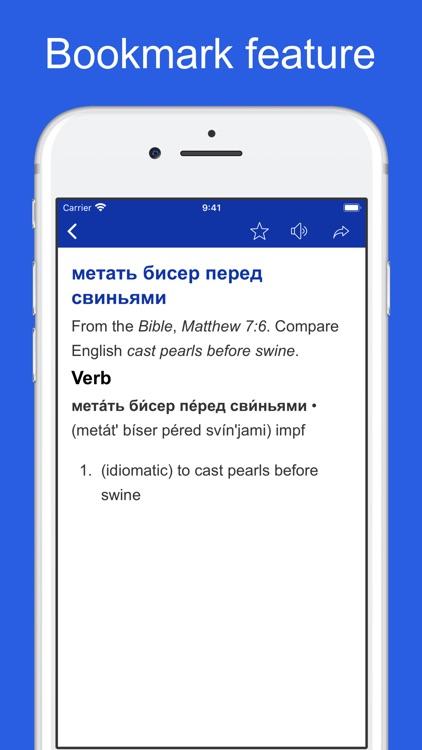 Russian Idioms and Proverbs screenshot-4