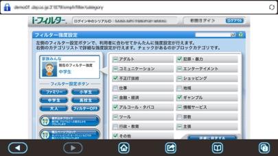 i-フィルター ScreenShot4