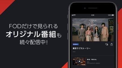 ドラマ視聴ならFOD テレビ番組やアニメ・動画が見放題!のおすすめ画像3