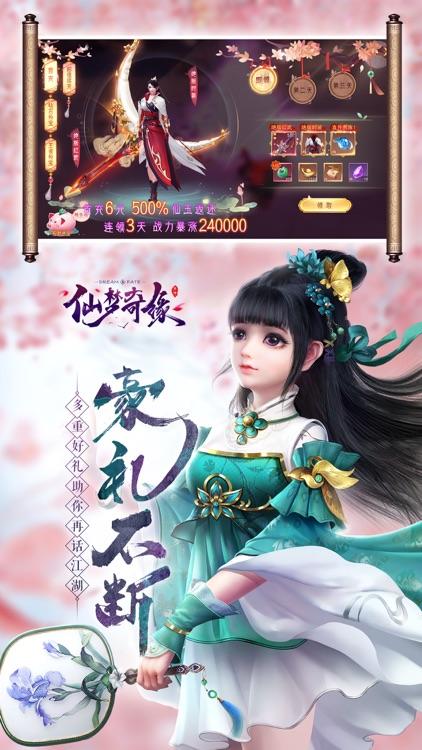 仙梦奇缘-国风仙侠RPG手游