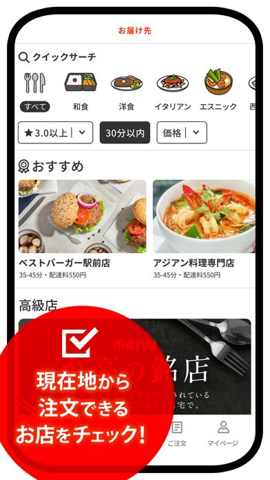 menu(メニュー)デリバリー&テイクアウトアプリのおすすめ画像2
