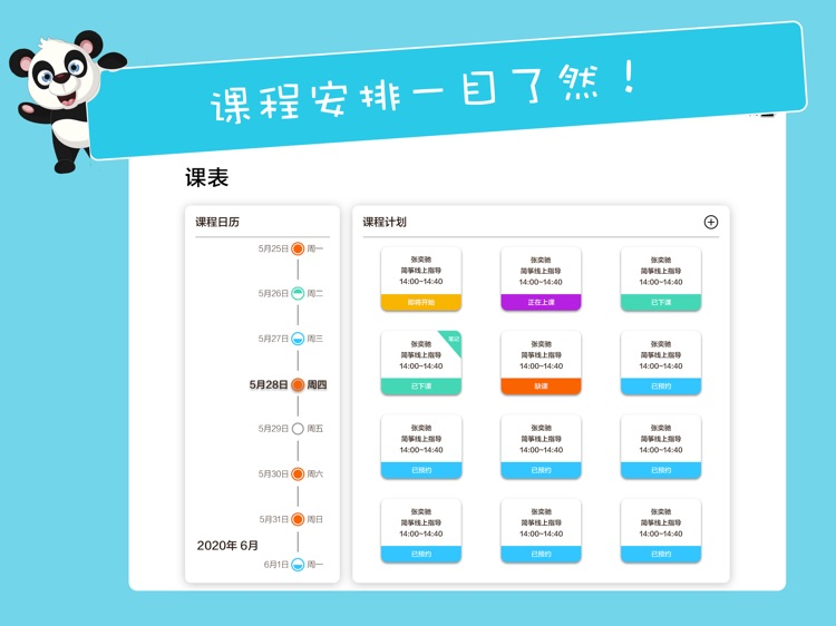 熊猫简筝 screenshot-4