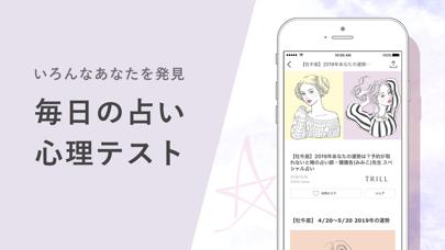 TRILL(トリル) - 大人女子のファッション・美容アプリのおすすめ画像5