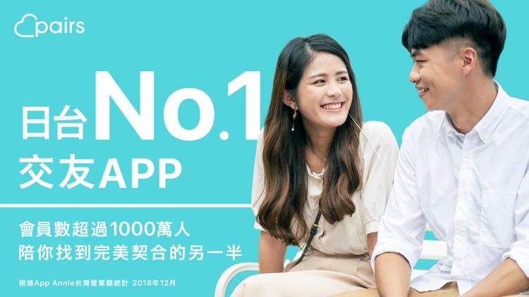 Pairs派愛族 交友約會App screenshot-0