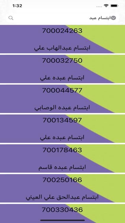yemenfon2013