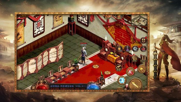 传奇世界复古版之金装裁决 screenshot-3