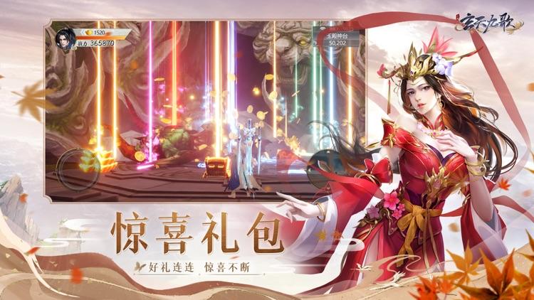 玄天九歌-3D角色扮演手游 screenshot-4