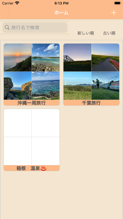 旅行費用ログ screenshot 1