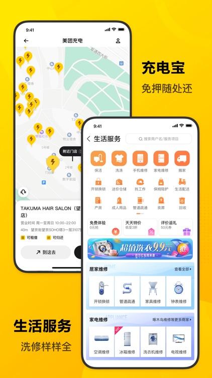 美团-干啥都省钱 screenshot-9