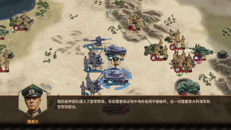 钢铁命令-将军的荣耀3 screenshot-9