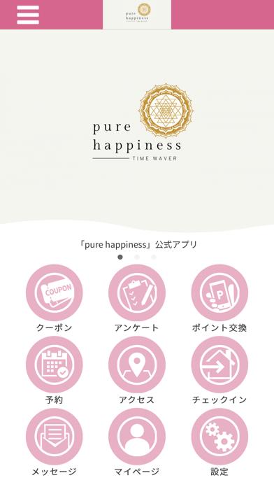 pure happiness 【公式アプリ】紹介画像1