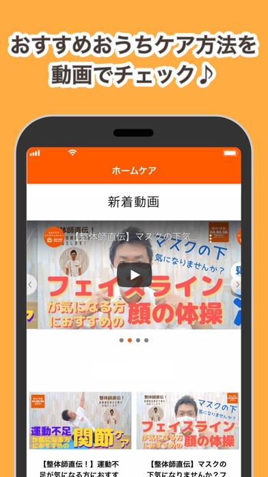 カラダメンバーズアプリ【カラダファクトリー公式】のおすすめ画像3