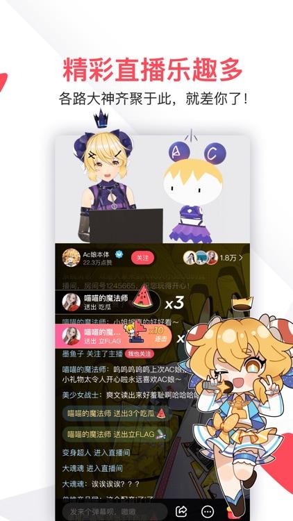AcFun-国内弹幕动漫视频第一家 screenshot-4
