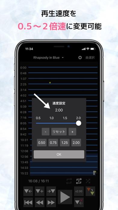 Audipo 〜倍速再生、耳コピ、リスニングに〜 ScreenShot4