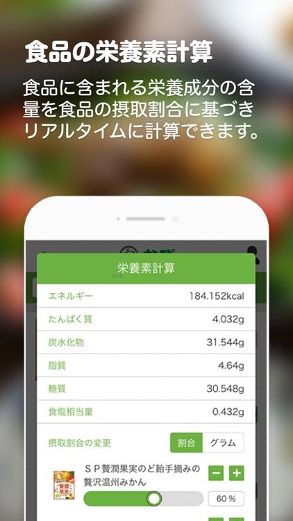 e食なび 食物アレルギー・栄養成分チェック screenshot-4