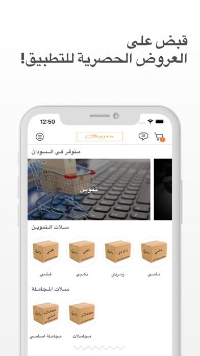 Daniya MarketScreenshot of 1