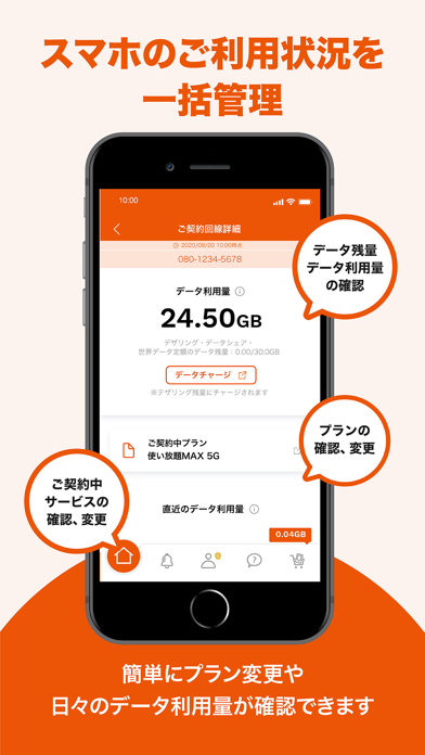 My au(マイエーユー)-料金・ギガ残量の確認アプリ ScreenShot2