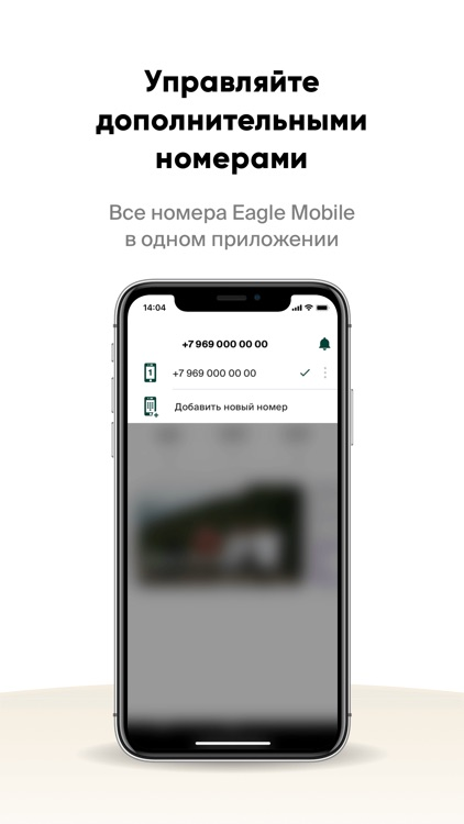 Eagle Mobile screenshot-3
