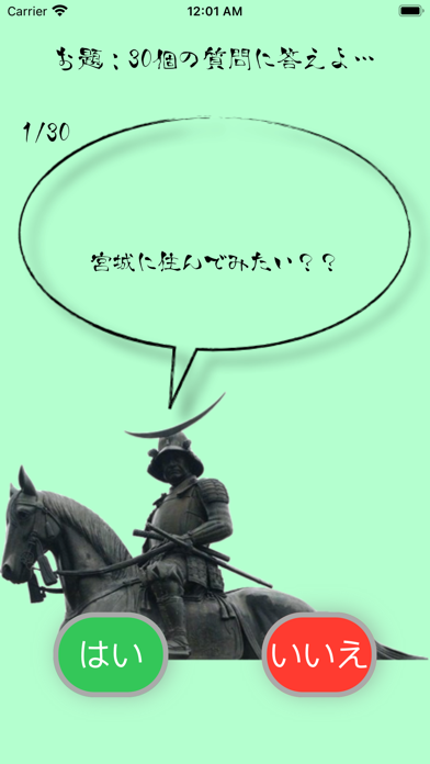 宮城ドック screenshot 2