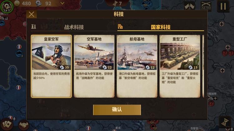 钢铁命令-将军的荣耀3 screenshot-7