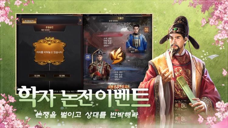 왕이되는자 - 서민에서 왕까지, 세상을 흔드는 자 screenshot-4