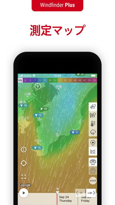 Windfinder: 風と天気の予測マップのおすすめ画像10