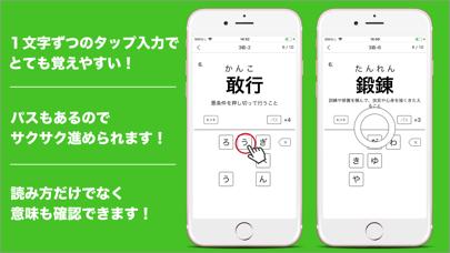漢字検定2級〜3級 読みがなクイズのおすすめ画像2