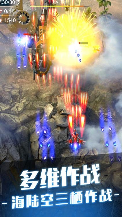无双战机 screenshot-1