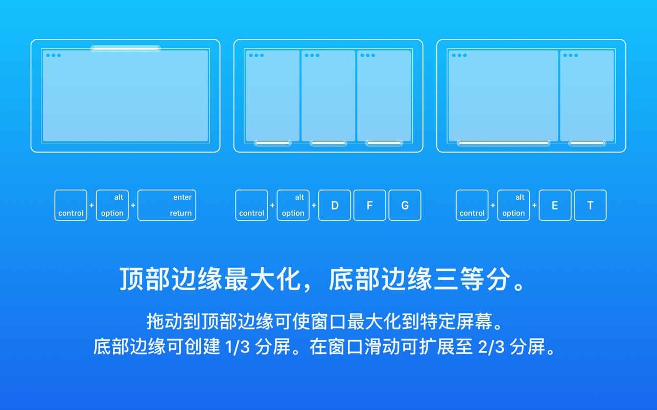 Magnet Pro 2.5.0 Mac 破解版 优秀的窗口大小控制工具