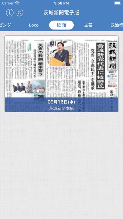 茨城新聞電子版のおすすめ画像6