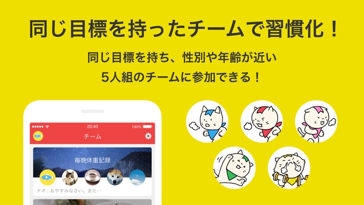 みんチャレ 習慣化No1アプリで継続して習慣を作ろう screenshot-3