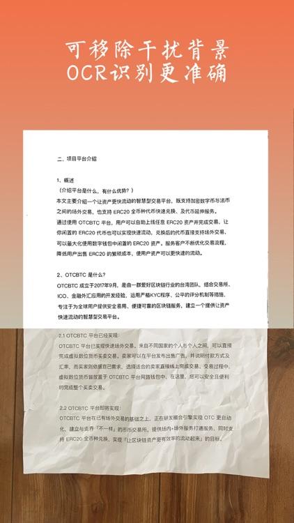 BaiOCR - Text grabber scanner screenshot-4