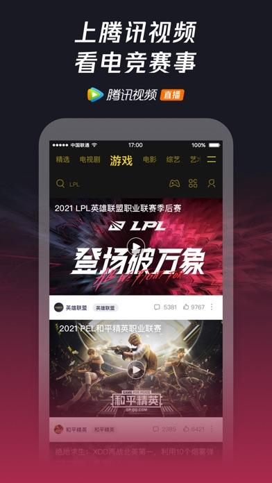 腾讯视频-长歌行-全网独播 Screenshot