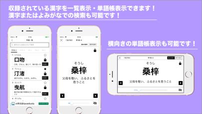 漢字検定1級・準1級 読みがなクイズのおすすめ画像3