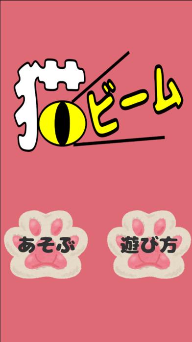 猫ビーム screenshot 1