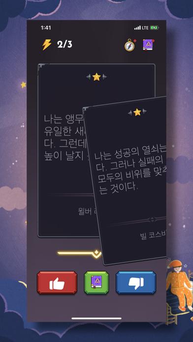 명언 카드 screenshot 3