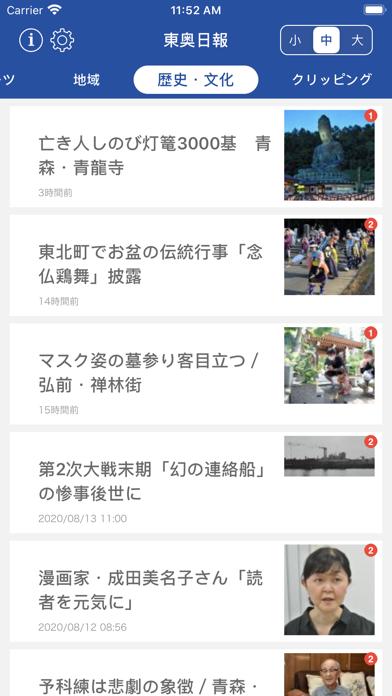 東奥日報のおすすめ画像2