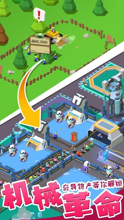 放置农场-经营自己的农场 screenshot-4