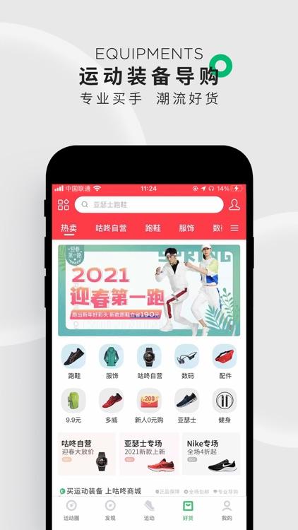 咕咚-跑步健身冰雪运动训练课程 screenshot-3