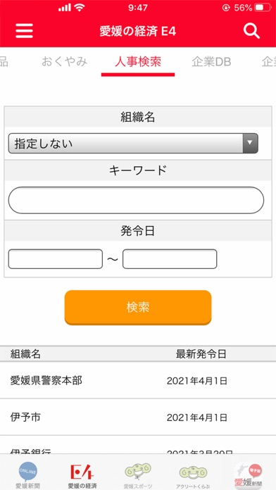 愛媛新聞ONLINEのおすすめ画像6