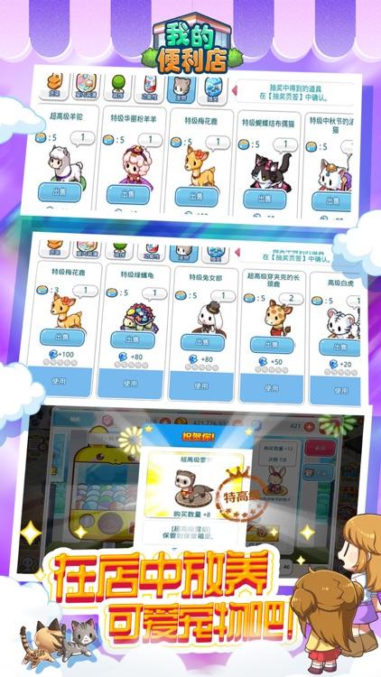 我的便利店-模拟经营世界游戏 screenshot-4
