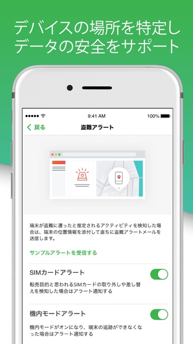 Lookout: モバイルセキュリティウイルスバスター ScreenShot5