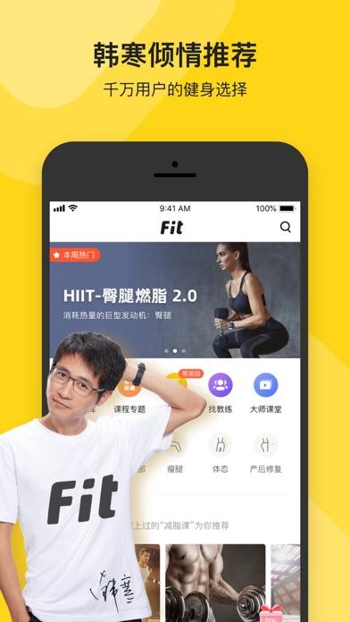 Fit 私人健身教练 - 运动减肥瘦身课程のおすすめ画像1
