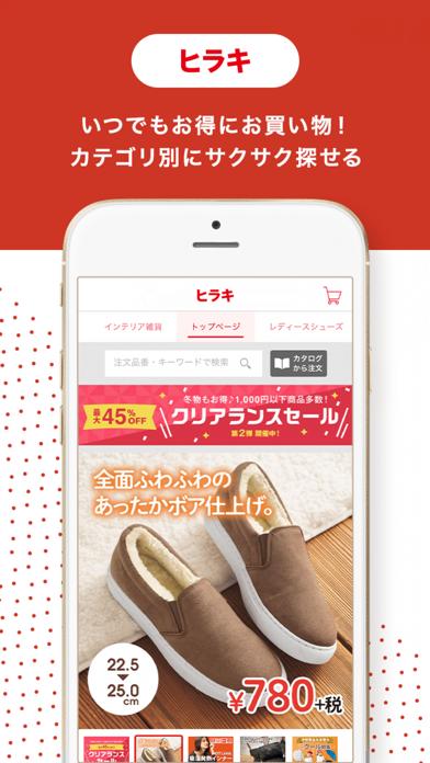 ヒラキ公式アプリのおすすめ画像1