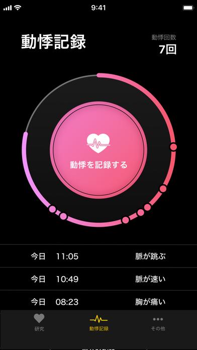 Heart Study AW ScreenShot4