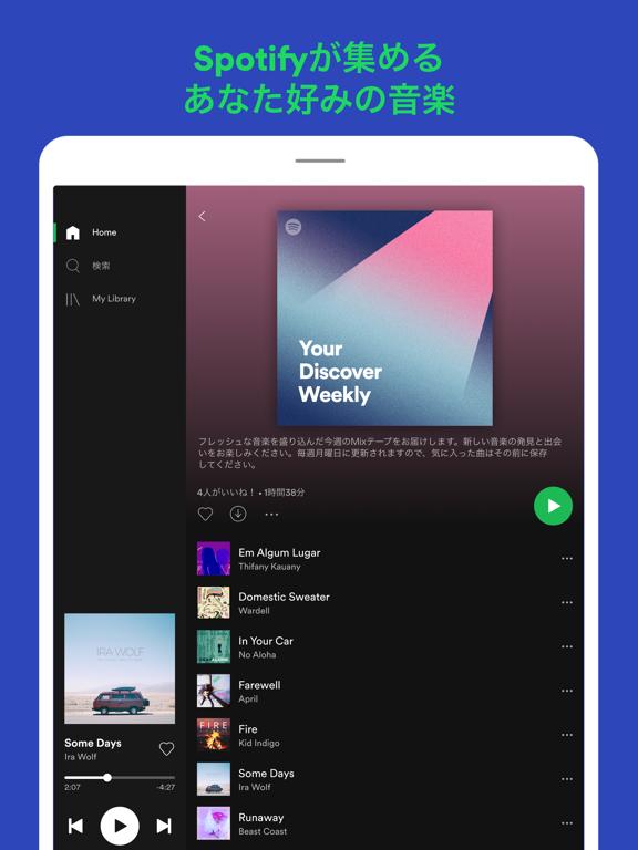 Spotify: お気に入りの音楽やアーティストを聴くのおすすめ画像2