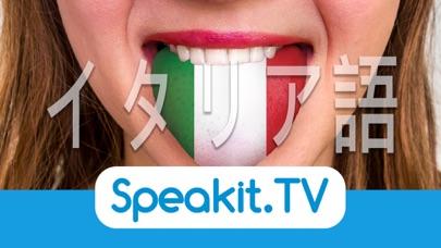 イタリア語 | Speakit.tv紹介画像1