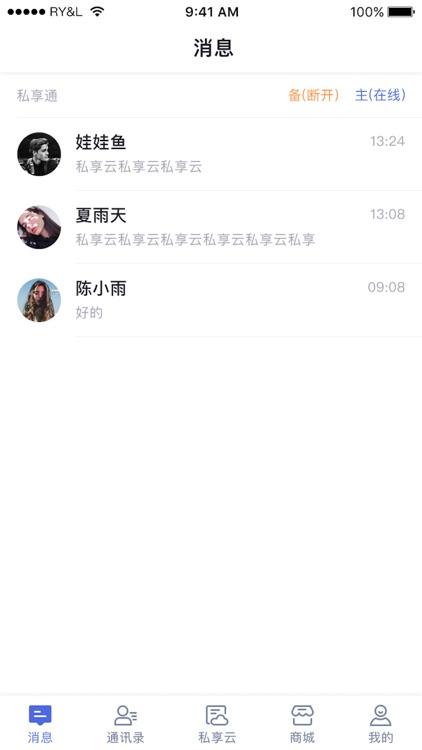私云通 screenshot-2